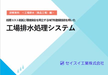 セイスイ工業プレゼンテーション工場排水(食品工場編)