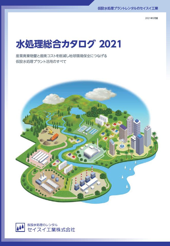 水処理総合カタログ 2021